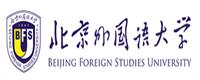 北京外国语大学hnd_北外留学预科可靠吗_北外留学预科怎么样_北外留学咨询老师在线解答